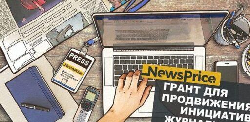 Грант для продвижения инициатив журналистов