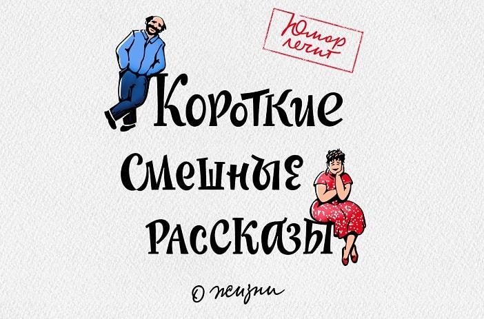 """Конкурс """"Юмор лечит-2"""""""