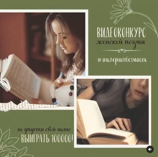 Поэтический конкурс «АльтерлитБезМасок»
