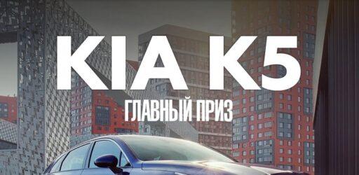 Голосуем за лучший автомобиль года в России и выигрываем KIA K5