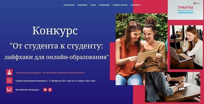 "Конкурса лайфхаков ""От студента к студенту: лайфхаки для онлайн-образования»"