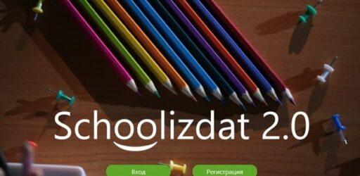 Всероссийский конкурс школьных СМИ Schoolizdat 2.0 и Олимпиада по журналистике «Хрустальное перо»