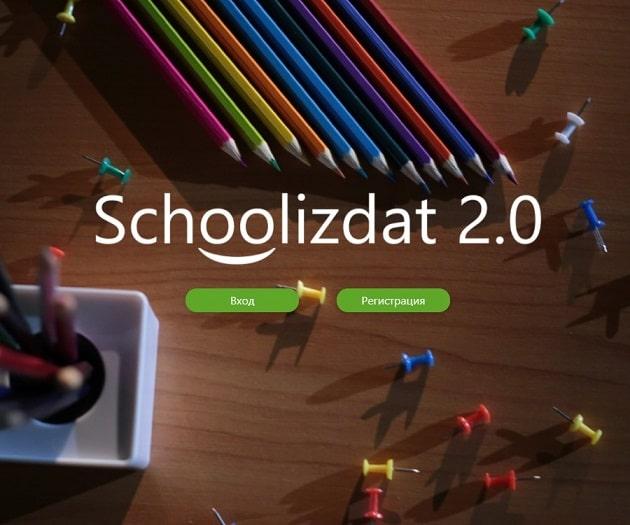 Всероссийский конкурс школьных СМИ Schoolizdat 2