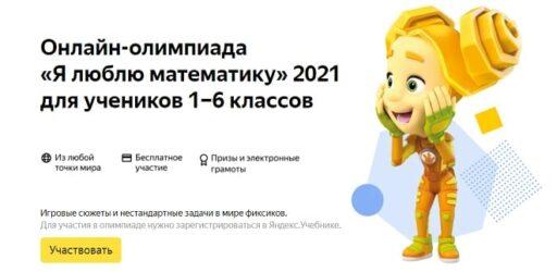 Я люблю математику онлайн олимпиада 2021