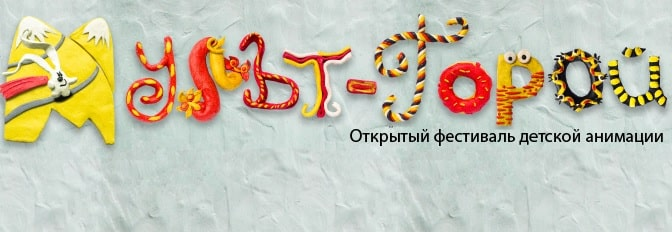 XI Открытый фестиваль детской анимации «Мульт-Горой»