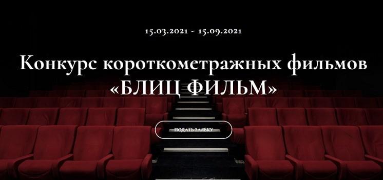Конкурс короткометражных фильмов «БЛИЦ ФИЛЬМ»