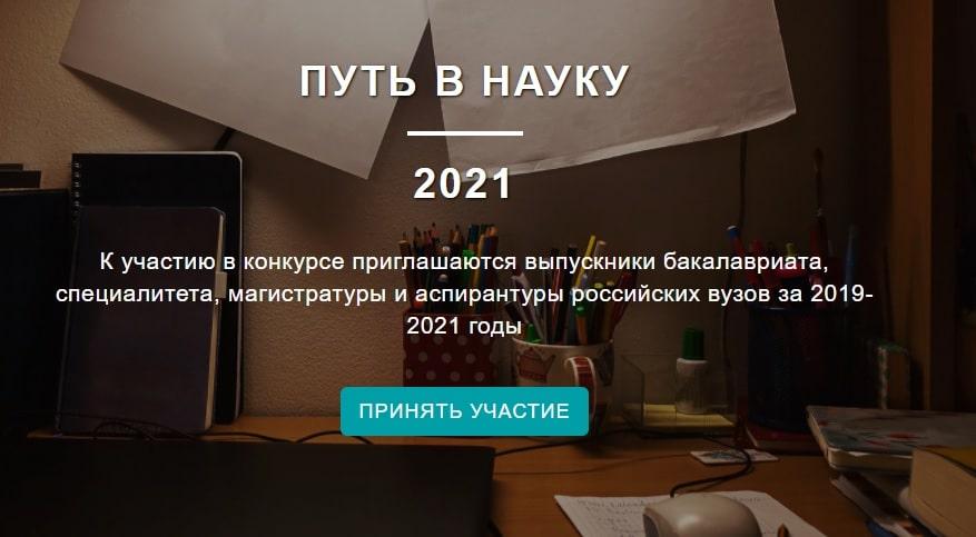 Конкурс «Путь в науку» 2021