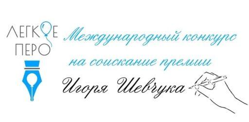 Международный конкурс на соискание премии Игоря Шевчука «Легкое перо»