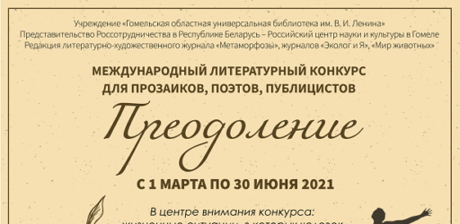 Международный литературный конкурс «Преодоление»