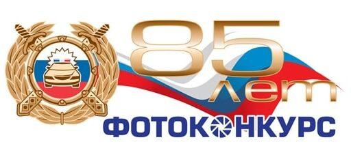 Всероссийский фотоконкурс «История ГАИ – 85 лет»
