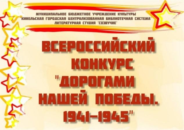 Всероссийский конкурс «Дорогами нашей Победы. 1941-1945»