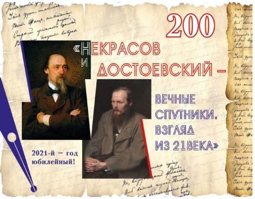 Всероссийский конкурс эссе к 200-летию Ф.М. Достоевского «Человек есть тайна. Её надо разгадать…»