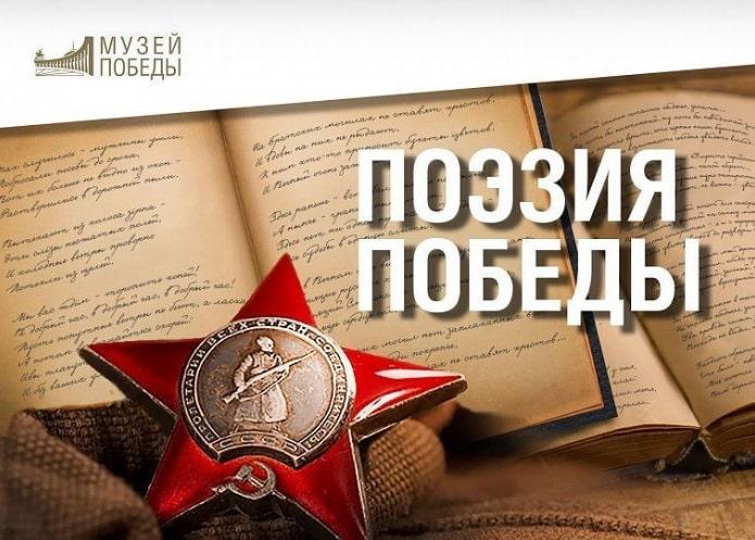IV Всероссийский конкурс молодых поэтов «Поэзия Победы»