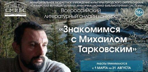 Всероссийский литературный онлайн конкурс «Знакомимся с Михаилом Тарковским»