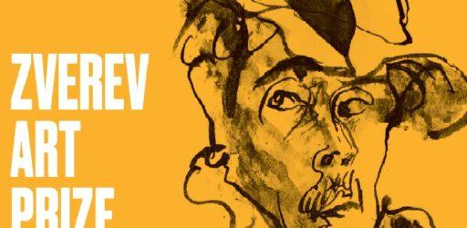 Конкурс для художников «Арт-премия Зверева»