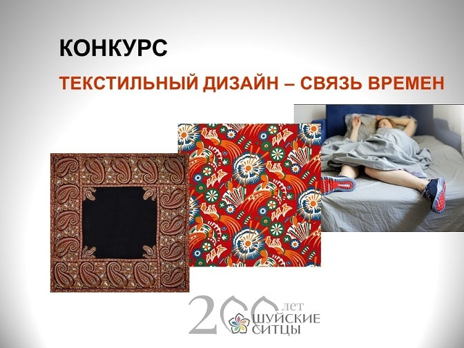 Конкурс для студентов профильных учебных заведений «Текстильный дизайн – связь времен»