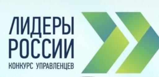 Конкурс «Лидеры России» 2021