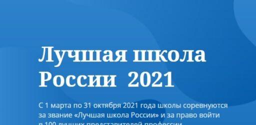 Конкурс «Лучшая школа России 2021»