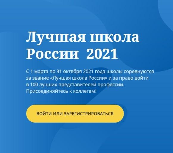 """Конкурс """"Лучшая школа России 2021"""""""