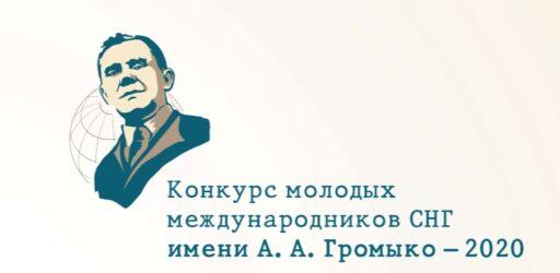 Конкурс молодых международников СНГ имени А.А.Громыко 2021