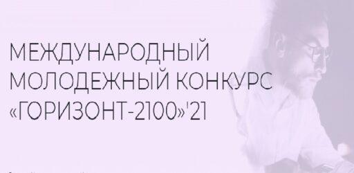 Конкурс статей и рассказов «Горизонт-2100»