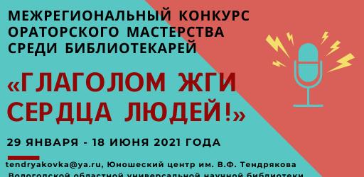 Межрегиональный конкурс ораторского мастерства среди библиотекарей «Глаголом жги сердца людей!»