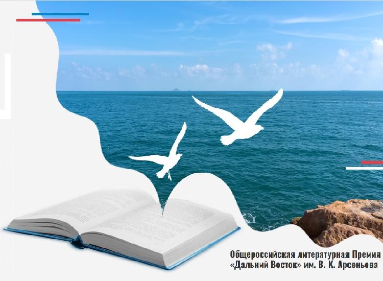 Общероссийская литературная Премия «Дальний Восток» им. В.К. Арсеньева