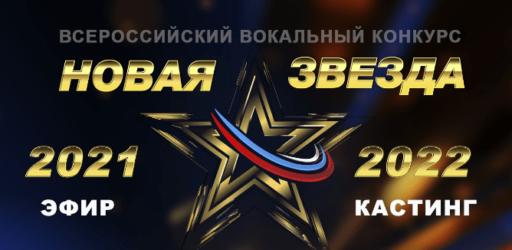 Вокальный конкурс «Новая звезда 2021»