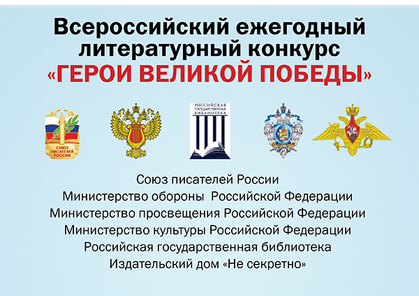 героивеликойпобеды рф конкурс 2021