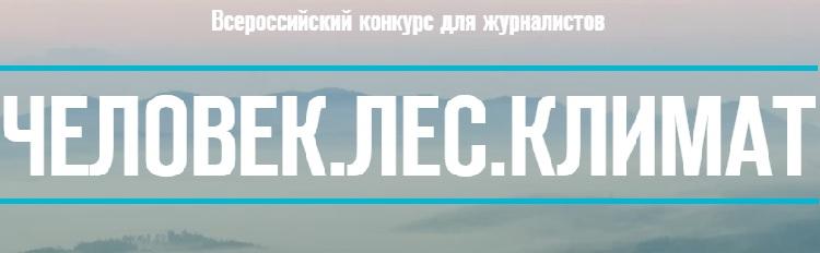 Всероссийский конкурс для журналистов «Человек. Лес. Климат»