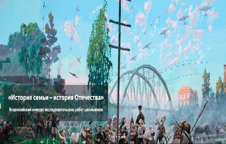Всероссийский конкурс исследовательских работ школьников «История семьи – история Отечества»