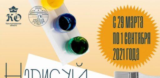 Всероссийский конкурс «Нарисуй персонажа Музея янтаря»