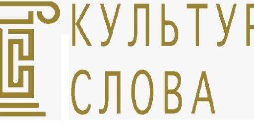 Всероссийский конкурс СМИ «Культура Слова» — 2021