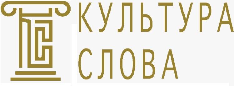 Всероссийский конкурс СМИ «Культура Слова» - 2021