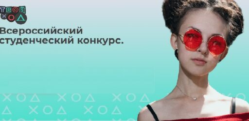 Всероссийский студенческий конкурс «Твой ход»