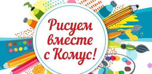 Всероссийский творческий конкурс «Рисуем вместе с Комус»