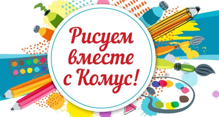 """Всероссийский творческий конкурс """"Рисуем вместе с Комус"""""""