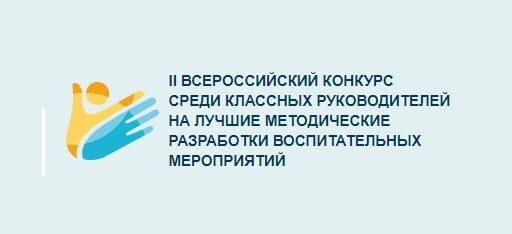 II Всероссийский дистанционный конкурс среди классных руководителей
