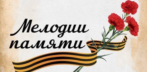 Международный творческий конкурс «Мелодии памяти»