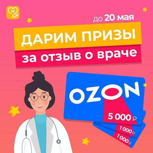 Расскажите свою историю лечения — получите 5000 рублей!