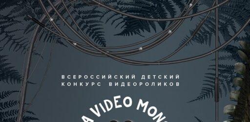 Всероссийский детский конкурс видеороликов «I AM A VIDEO MONSTER»