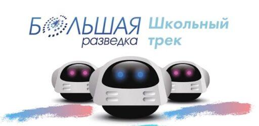 Всероссийский конкурс школьных проектов «Большая разведка. Школьный трек»