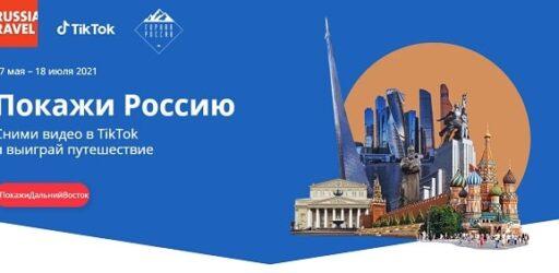 Конкурс «Покажи Россию»