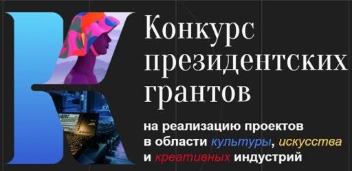 Конкурс президентских грантов на реализацию проектов в области культуры, искусства и креативных индустрий