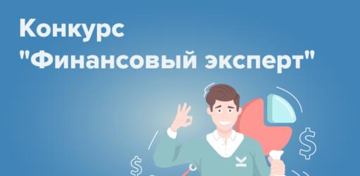 Конкурс «Финансовый эксперт»