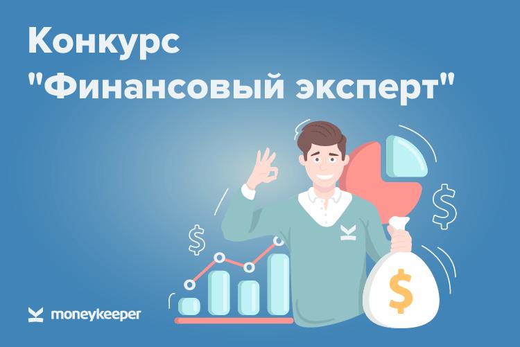 """Конкурс """"Финансовый эксперт"""""""