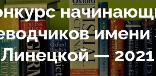 Конкурс начинающих переводчиков имени Э. Л. Линецкой 2021