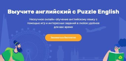 Акция «Выучите английский с Puzzle English»