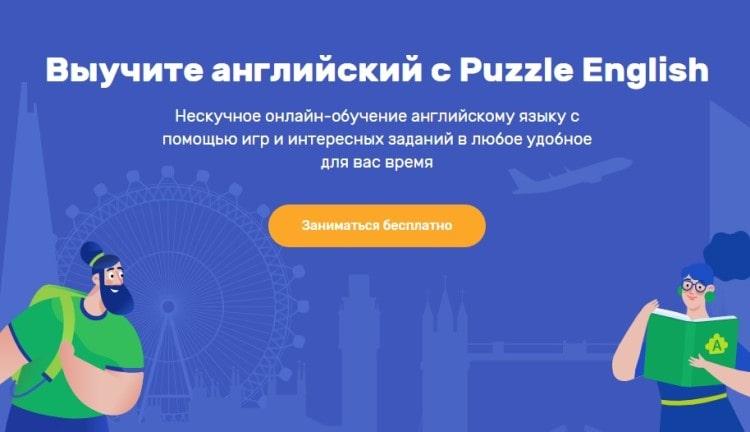 "Акция ""Выучите английский с Puzzle English"""
