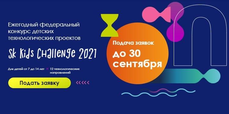 Ежегодный федеральный конкурс детских технологических проектов Sk Kids Challenge 2021